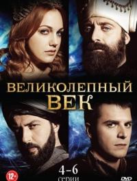 Великолепный век 4 сезон 155 Заключительная серия