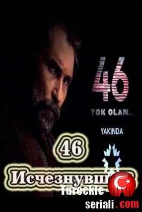 46 исчезнувших 6 серия