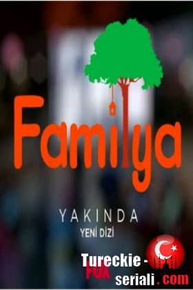 Семья 1 серия