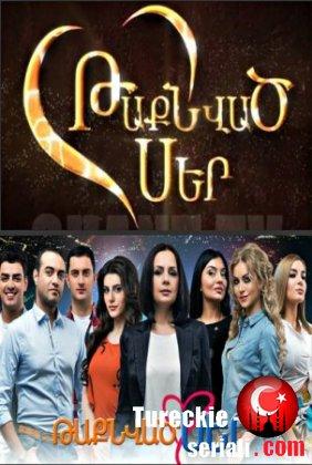 Тайная любовь Армянский сериал