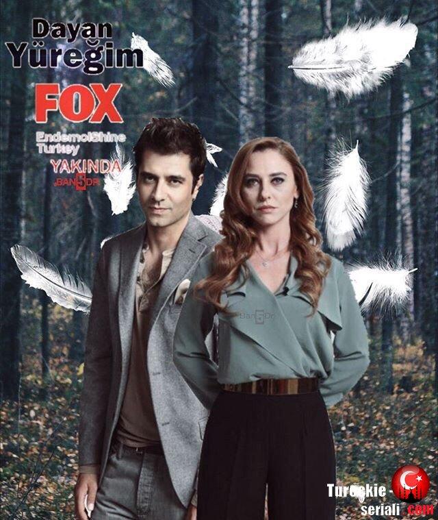 Терпи мое сердце 1 серия турецкий сериал 2018